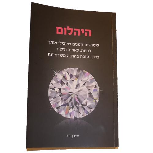 ספר-היהלום-שירן-רז (1)